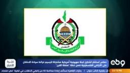 حماس تستنكر تشكيل لجنة صهيونية أمريكية مشتركة لترسيم خرائط سيادة الاحتلال على الأراضي الفلسطينية ضمن خطة