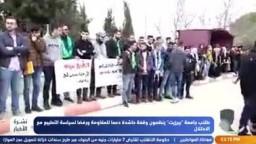 دعما للمقاومة طلاب جامعة بيرزيت ينظمون وقفة حاشدة ورفضا لسياسة التطبيع مع الاحتلال