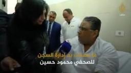 حقوق الإنسان في السجون المصرية