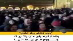 تظاهرة ضخمة لإيطاليين يطالبون بالإفراج عن الباحث المصري باتريك جورج