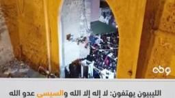الليبيون يهتفون ضد السيسي