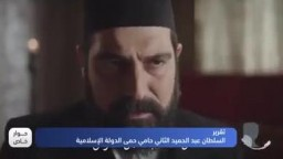 السلطان عبد الحميد الثاني حامي حمى الدولة الإسلامية