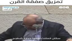 نائب عربي ينفجر غضبا في وجه برلمان الاحتلال (الكنيست) ويمزق أوراق صفقة القرن تعبيرا عن رفضها