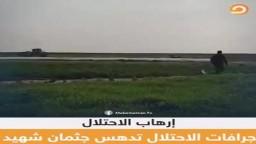 جرافات الاحتلال تدهس جثمان شهيد وإطلاق نار يستهدف الشبان أثناء محاولتهم انتشاله شرق خانيونس جنوب قطاع غزة.