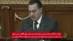 تعليقا على وفاة مبارك!