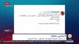 ناصر:عاوزينا نترحم عليه وهو ميت وهو ذات نفسه مارحمناش واحنا عايشين !!!