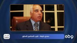 د. مختار العشري: الإخوان المسلمون اتخذوا قرارًا بحماية الثورة وميدان التحرير أثناء موقعة الجمل