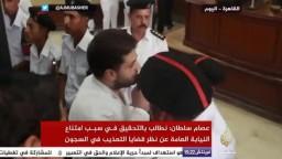 أسامة مرسي للقاضي: أنا عايز أصلي