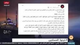 خرجوا المساجين .. المطالبة بالإفراج عن المعتقلين لتجنب تفشي كورونا في السجن