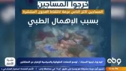 """""""فيه وباء خرجوا السجناء"""".. توسع الحملات الحقوقية والسياسية للإفراج عن المعتقلين"""