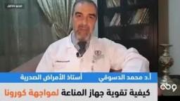 كيفية تقوية جهاز المناعة لمواجهة فيروس كورونا وكيف نحافظ على أطفالنا  مع أ.د محمد الدسوقي أستاذ الأمراض الصدرية