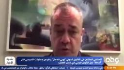 محامي دولي يحذرمن محاولة قتل اسامة مرسي!