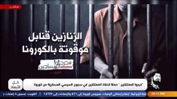 خرجوا_المعتقلين.. حملة لإنقاذ المعتقلين في سجون السيسي من فيروس كورونا