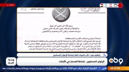 ردًا على البيان الكاذب المزور-فضيلة الأستاذ إبراهيم منير – نائب المرشد العام لجماعة الإخوان المسلمين.