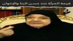 قيمة المرأة عند الإمام حسن البنا والإخوان