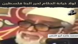 لولا خيانة الحكام العرب لحرر البنا فلسطين