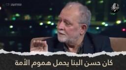 د. عزام التميمي:كان الإمام حسن البنا يحمل هموم الأمة