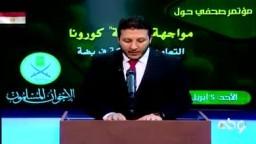 افتتاحية مؤتمر جماعة الإخوان المسلمين حول مواجهة 'جائحة' كورونا التعاون والمشاركة فريضة