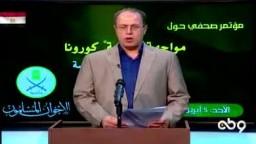 كلمة الفريق الحقوقي بمؤتمر جماعة الإخوان المسلمين حول مواجهة 'جائحة' كورونا مع أ. أحمد جاد