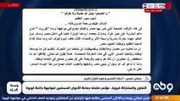 دور علماء الدين بجماعة الإخوان المسلمين لمساندة الشعب المصري في أزمة جائحة كورونا