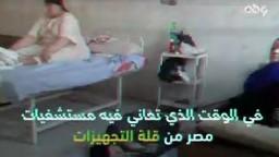 الانقلاب يوزع كمامات مصر على العالم..ومستشفياتنا تصرخ