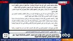 د. فهمي: جماعة الإخوان المسلمين لا تتأخر أبدًا عن مد يد العون للشعب المصري وتاريخها يشهد بذلك