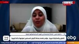 ما يمكن أن تقدمه جماعة الإخوان المسلمين للأسرة المصرية؟ مع د. كاميليا  حلمي