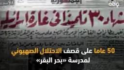 50 عاما على قتل الصهاينة لأطفال مصر في بحر البقر.. لن ننسى ولن نسامح