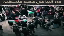 د.محمد موسى الشريف متحدثاً عن دور الإمام حسن البنا والإخوان المسلمين في قضية فلسطين