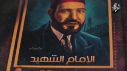 الرئيس مرسي : عن استشهاد حسن البنا