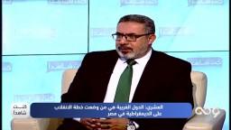 العشري: الانقلاب على الديمقراطية والشرعية في مصر كان قرارًا دوليا خطط له الغرب
