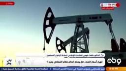 رؤية جماعة  الإخوان المسلمين لأزمة النفط العالمية. يعرضها المتحدث الاعلامي للجماعة