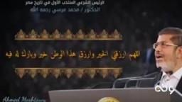 دعاء الرئيس مرسي لمصر