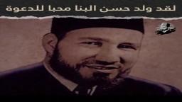 نشأة الإمام البنا وحبه للدعوة