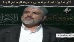 العالمية في دعوة الإخوان المسلمين
