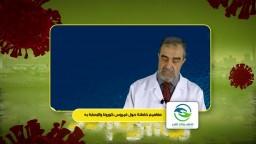 مفاهيم خاطئة حول فيروس كورونا والإصابة به