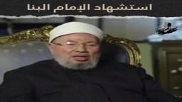د.القرضاوي يبكي وهو يروي قصة اغتيال الإمام حسن البنا