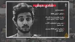 وفاة المخرج الشاب شادي حبش في سجون السيسي والتهمة ..اغنية بلحة
