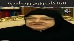 الإمام البنا الأب الصالح ورب الأسرة اللين الحريص على أهله
