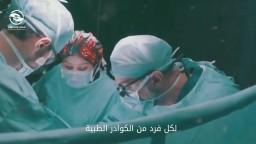 كوادر طبية..حملة شعب واحد نقدر