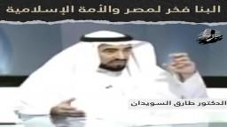 د. السويدان:الإمام البنا فخر لمصر وللأمة الإسلامية