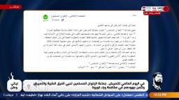 جماعة الإخوان المسلمين تثمن جهود الفرق الطبية في مواجهة كورونا
