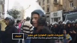 تعديلات قانون الطوارئ بمصر.. توسيع لصلاحيات السيسي والجيش