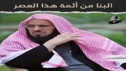 الإمام حسن البنا من أئمة هذا العصر
