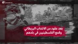 في ذكرى النكبة: تبقى فلسطين إسماً لقضية لن تموت