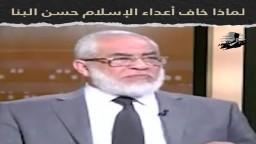 لماذا خاف أعداء الإسلام حسن البنا