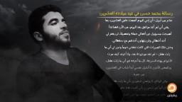 رسالة محمد حسن قبل وفاته بالكـ ـورونـ ـا بأيام قليلة