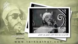 الشيخ عبدالحميد كشك في عزاء مرشد جماعة الاخوان المسلمين أعمر التلمساني
