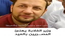 وزير الغلابة يهنئ المصريين بالعيد