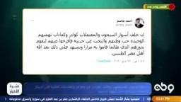 جماعة الإخوان تطالب بالإفراج عن الكوادر والكفاءات الطبية